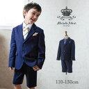 男の子スーツ 入学式 二つボタンネイビースーツ 5点セット[110 1...
