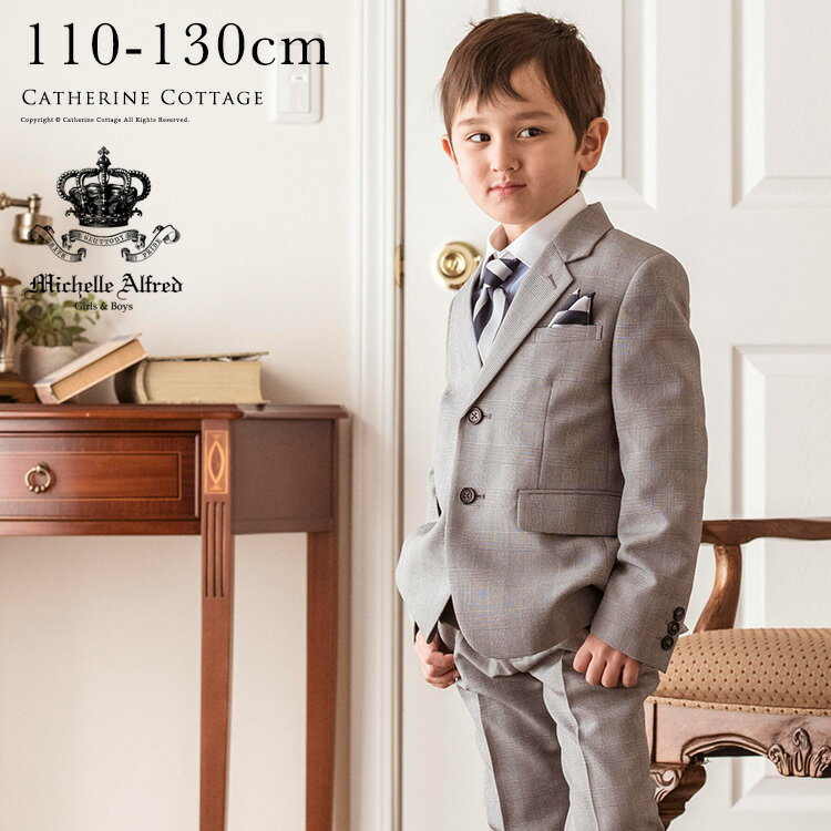 8aea30e72d1f5 入学式 キッズスーツ 男の子 グレンチェックロングパンツスーツ 5点セット  110 120
