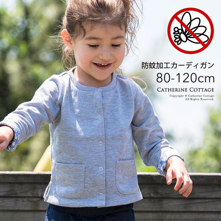 1b45278f9dc67 防虫 防蚊 虫除け 小学生 アウトドア カーディガン [ カジュアル 子供服 男の子 女の子 80 90 100