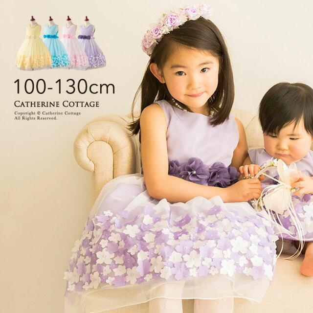 c5d6f30e89d1f 子供ドレス 発表会 立体フラワーのメッシュドレス 子供服 女の子 フォーマル 結婚式