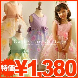 仕様変更のため在庫処分SALE★子どもドレス子供ドレス 柄プリントのオーガンジードレス 結婚式 発表会 七五三 こどもドレス 子どもドレス ワンピース フォーマル