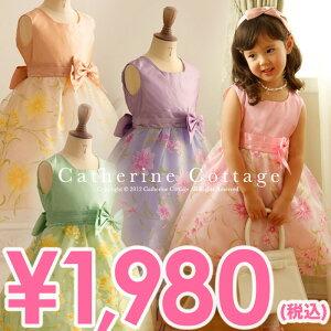 花柄プリントのオーガンジーを使った、お手頃価格で華やかな子どもドレスです。子どもドレス ...