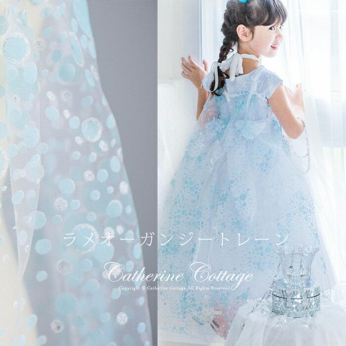 【楽天市場】衣装 子供 「アナと雪の女王みたい」なマント ラメオーガンジートレーン[女の子用 子供服 アナ雪風 キッズ ドレス 100 110 120  130 140 cm コスチューム