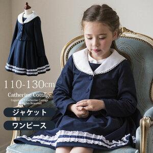 女の子 入学式スーツ セーラー襟スーツ[ジャケット/ワンピース][子供服 キッズ…