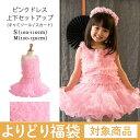 【チケットと同時購入でよりどり対象】子供服 ピンクドレス上下...