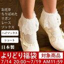 【チケットと同時購入でよりどり対象】 靴下 日本製 上質キッズ レース...