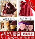【チケットと同時購入でよりどり対象】 袴 卒園式 子供服 女...