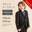 卒業式 スーツ 男の子スーツ キッズ フォーマル 2つボタンヘリンボー...