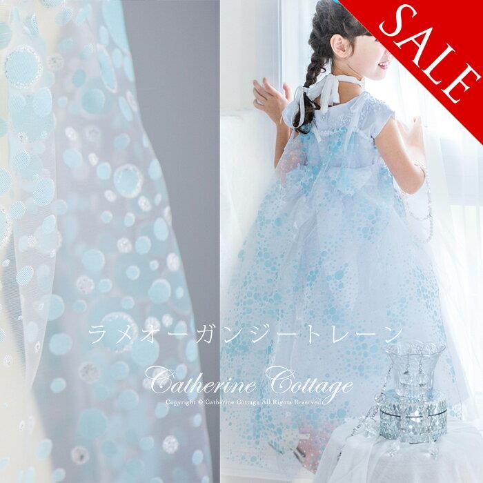 a9f142d3b8a1a0 衣装 子供 「アナと雪の女王みたい」なマント ラメオーガンジートレーン[
