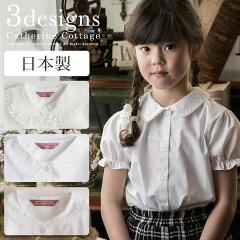 日本製 子供服 女の子 半袖 刺繍ブラウス[子供服 フォーマル キッズ 白 100 110 1…