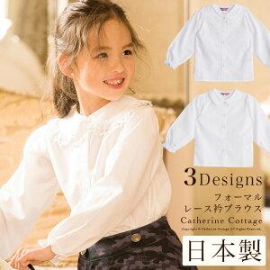 【子供服】 女の子 日本製 フォーマルレース丸襟 角衿 長袖ブラウス 白[キッズ シャツ コン…