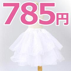 子どもドレス 子供ジュニアドレス用 ボリュームアップ パニエ(46cm・30cm丈ペチコート) 子供パニエ ピアノ発表会 女の子 フォーマル 結婚式 子供服  キャサリンコテージ