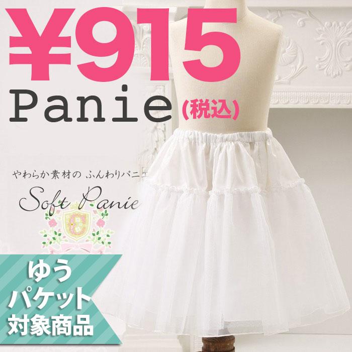 c22635ef38d3e 子供ドレス パニエ YUP12 ソフトパニエ ペチコート 25 36 42 48cm丈 ウ…