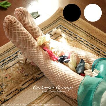 子供 網タイツ 日本製 YUP4 子供用網タイツ 日本製 キッズ 130-155cm 【黒|白】 子供ドレスやワンピースに合わせて♪ 発表会 キッズ フォーマル ブラック 黒 白 ホワイト