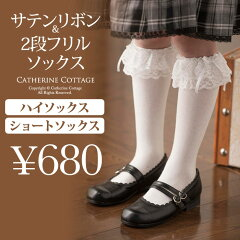子供用靴下 YUP4 サテンリボン&2段フリルソックス[女の子 フォーマル キッズ ジュニア &
