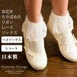 靴下 日本製 上質キッズ レース ソックス子供ドレスやスーツと合わせて 発表会、結婚式、入学式、卒業式に。 お花をちりばめたリボンレースソックス 16-24cm
