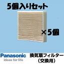 【あす楽・5個セット】FY-FDC1011A フィルター5枚入り お得...