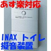 【KS-602】トイレ擬音装置(壁付け、乾電池タイプ)【あす楽対応】LIXIL・リクシル ・INAX 【音姫、YES300D同等品】【セルフリノベーション】