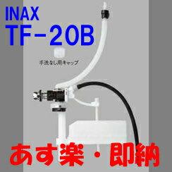 TF-20B  あす楽対応 ほとんどのタンクに適応INAXイナックスLIXIL・リクシルトイレ水漏れ修理マルチパーツシリーズT