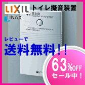 KS-602【あす楽】トイレ擬音装置 LIXIL 大幅節水とプライバシー(壁付け、乾電池タイプ)【音姫、YES300D同等品】【セルフリノベーション】