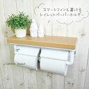 【あす楽対応】トイレのスマホ置き場に便利 たな付き おしゃれな トイレットペーパーホルダー CF-AA64KU INAX イナックス LIXIL リクシル 棚付2連紙巻器 CFAA64KU