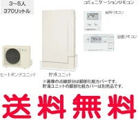 【全品送料無料】ダイキンエコキュートフルオート薄型370L【EQ37LAFTV】コミュニケーションモコンセット【BRC981C1】【RCP】