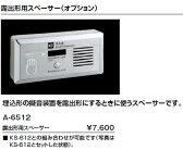 LIXIL・リクシル トイレ トイレ用擬音装置 露出形用スペーサー(オプション) 【A-6512】 KS-612との組み合わせが可能です(写真はKS-612とセットした状態)。【RCP】【セルフリノベーション】