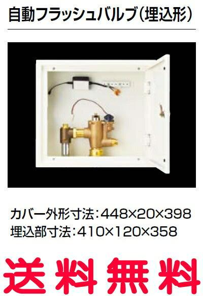 LIXIL・リクシル トイレ 大便器自動洗浄システム オートフラッシュC セパレート形 自動フラッシュバルブ(埋込形/ボックス付) 【OKC-581】【RCP】【セルフリノベーション】:おしゃれリフォーム通販 せしゅる
