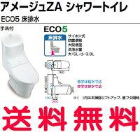 【全品送料無料】【便器は全品送料無料】INAX・LIXILアメージュZAシャワートイレ便器【BC-ZA20S】機能部【DT-ZA281W】床排水ECO5トイレ【メーカー直送のみ・き・NP後払い】【RCP】