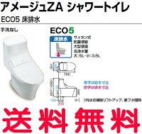 【全品送料無料】【便器は全品送料無料】INAX・LIXILアメージュZAシャワートイレ便器【BC-ZA20S】機能部【DT-ZA251N】床排水ECO5トイレ【メーカー直送のみ・き・NP後払い】【RCP】
