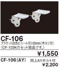LIXIL・リクシル トイレ ハイタンクパーツ ブラケット白色ビニール引100mm(木ネジ付) CF-106 INAX【RCP】