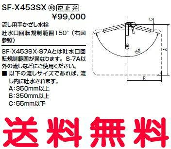 INAX 【SF-X453SX】医療施設用流し フレーム式流し・流し用手かざし水栓 【RCP】【セルフリノベーション】:おしゃれリフォーム通販 せしゅる