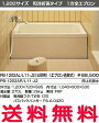 INAX 浴槽 バスタブ ポリ浴槽 【PB-1202AL/L11-J2】【PB-1202AR/L11-J2】 ポリエック お風呂 1,200サイズ 和洋折衷タイプ 1方全エプロン【代引き不可】【RCP】【セルフリノベーション】