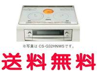 【全品送料無料】【CS-G32HS】三菱IHヒータービルトイン型3口2口IH+ラジエント60cmトップグレイスシルバー【RCP】[新品]