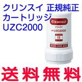 (価格は一本の値段です)クリンスイ UZC2000 浄水器交換用カートリッジ【楽天人気ランキング入賞】【せしゅるは全品送料無料】【セルフリノベーション】