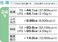 【全品送料無料】ノーリツガス温水暖房付ふろ給湯器【GTH-C2451SAW3HBL】オート24号ecoジョーズ【RCP】