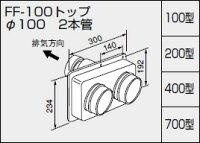 【全品送料無料】【0700240】ノーリツ給湯器関連部材給排気トップ(2重管方式及び2本管方式)FF-100トップφ1002本管400型【RCP】