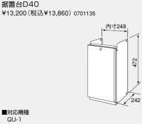 【全品送料無料】【0701135】ノーリツ給湯器関連部材据置台据置台D40【RCP】