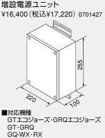 【全品送料無料】【0701427】ノーリツ給湯器関連部材増設電源ユニット【RCP】