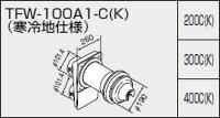 【全品送料無料】【0705569】ノーリツ給湯器関連部材給排気トップ(2重管方式及び2本管方式)TFW-100A1-C(K)(寒冷地仕様)300C(K)【RCP】