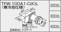 【全品送料無料】【0705571】ノーリツ給湯器関連部材給排気トップ(2重管方式及び2本管方式)TFW-100A1-C(K)L(寒冷地仕様)200C(K)L【RCP】
