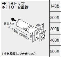 【全品送料無料】【0706811】ノーリツ給湯器関連部材給排気トップ(2重管方式及び2本管方式)FF-18トップφ1102重管140型【RCP】