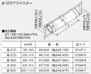 【0704817】ノーリツ 給湯器 関連部材 給排気延長部材 φ120アジャスター 長 800