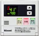 【MC-120V】 リンナイ 台所リモコン 追炊き給湯器用