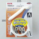 KVK シャワーセット(低水圧用) アタッチメント付【PZ620AL-2】低水圧・節水シャワー【PZ620AL2】[新品]
