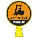 コーンヘッド標識 CH-17 119017 1個 [ミドリ安全] 商品コード 4066119017 [日本緑十字社] 標識 (日本緑十字社) 安全用品 工事・保安用品【代引・後払