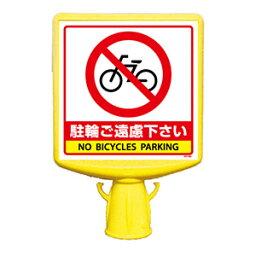 コーンサイントップ2 874-781B 片面表示 駐輪ご遠慮下さい 1個 [ミドリ安全] 商品コード 4068232620 [ユニット] 標識 (ユニットの安全標識) コーン・チェーン【代引・後払い決済不可】