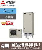 【SRT-W302D】 三菱 エコキュート 300L 角型 Aシリーズ フルオートW追いだき 一般地向け (主に2〜4人用) [貯湯ユニット:SRT-WT302D/ヒートポンプユニット:SRT-MU452-A] 【RCP】