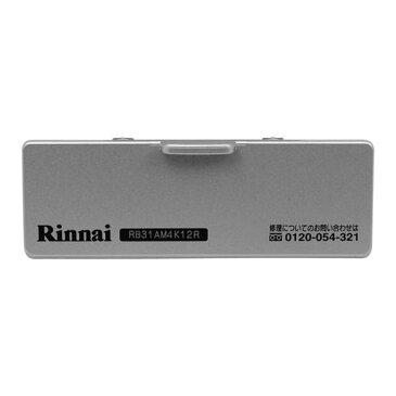 リンナイ Rinnai 035-2606000 電池ケースふた《純正部品》《ビルトインコンロ部品》 純正ビルトインコンロ部品