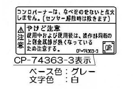 ガスコンロ, ビルトインガスコンロ  Rinnai 602-0823000